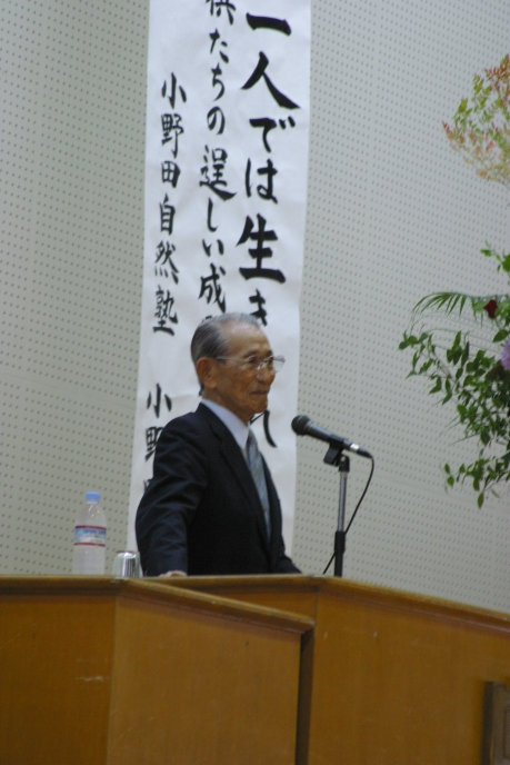 Onoda Hiro