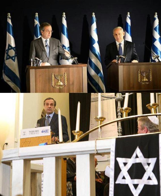 le valet d'israel-Samaras-ok2