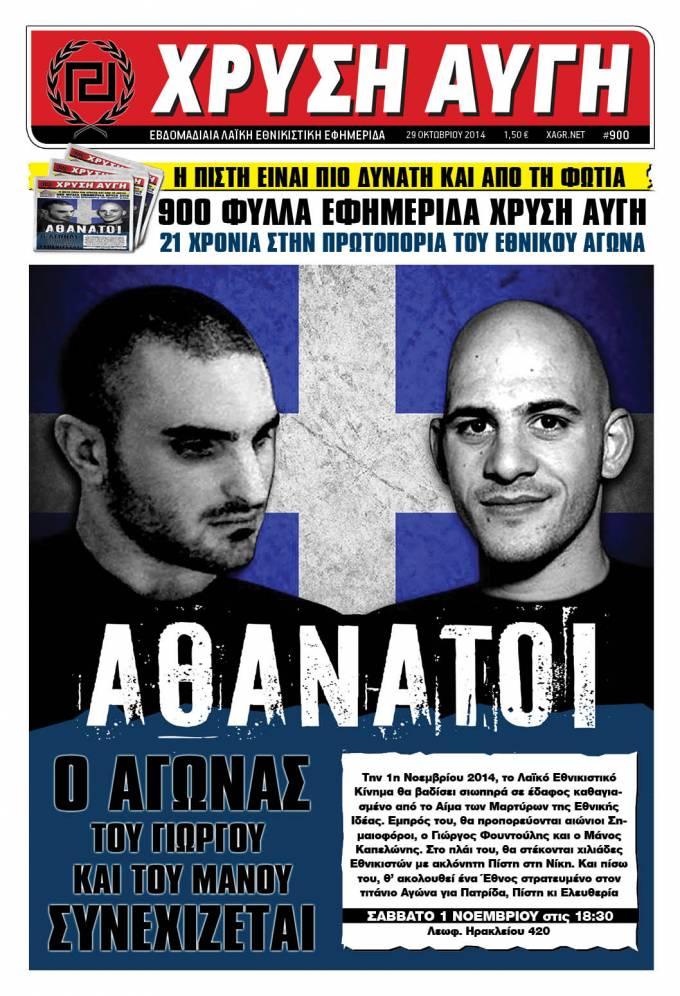 Le n° 900 du journal de l'Aube dorée vient de paraître, consacré à Giorgos & Manos