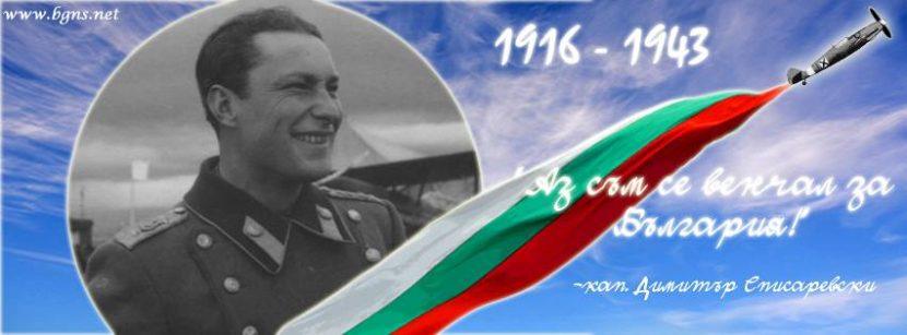 Bulgarie : procession aux flambeaux le 20 décembre en mémoire de Dimitar Spisarevski (vidéo)
