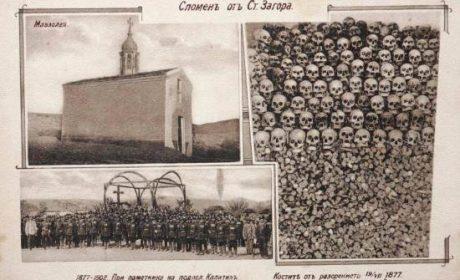 19 juillet 1877 : Le martyre des Bulgares de Stara Zagora par les forces ottomanes de Soliman Pacha