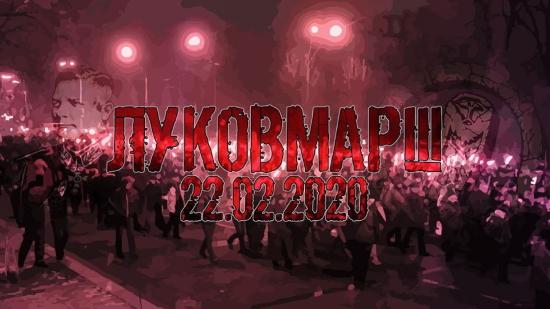 Hommage au général Lukov – Sofia – 22 février 2020 (vidéo)